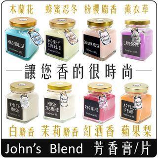 日本熱銷John′s Blend居家香氛膏  芳香膠擴香芳香膏除臭室內