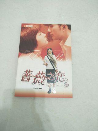 薔薇之戀,小說