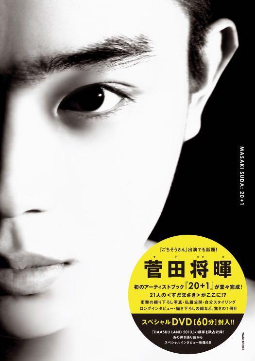菅田将暉 Suda Masaki 20+1 寫真