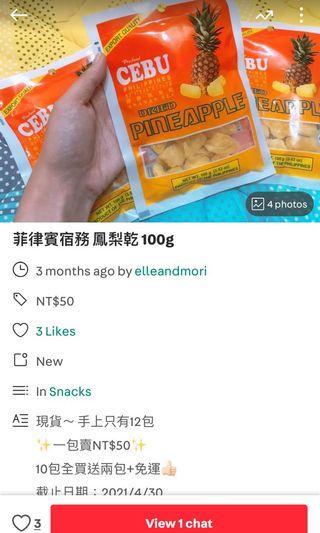 菲律賓 鳳梨乾 5包