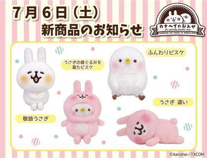 日本限定 卡娜赫拉的小動物 兔兔 P助 敬語兔 白兔 棉花糖P助 玩偶娃娃 kanahei
