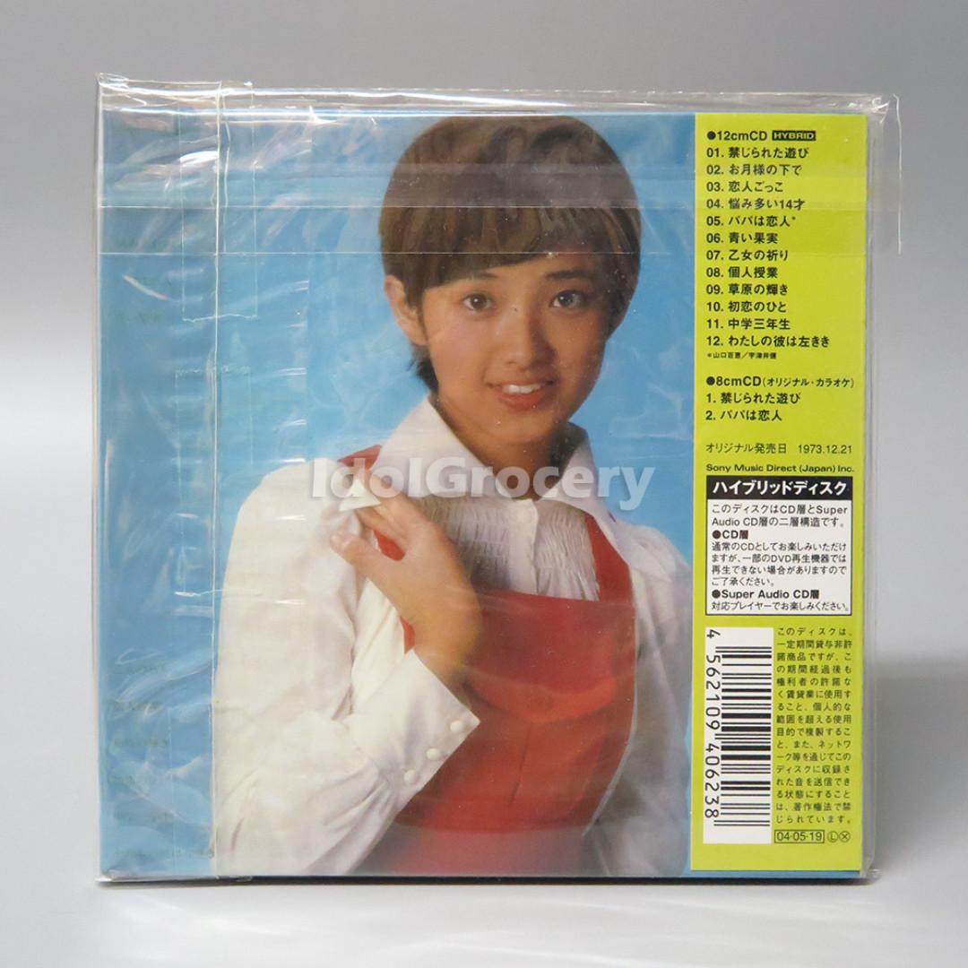 山口百恵 山口百惠 青い果実/禁じられた 2004年版 Hybrid SACD 初回限定+8CM CD
