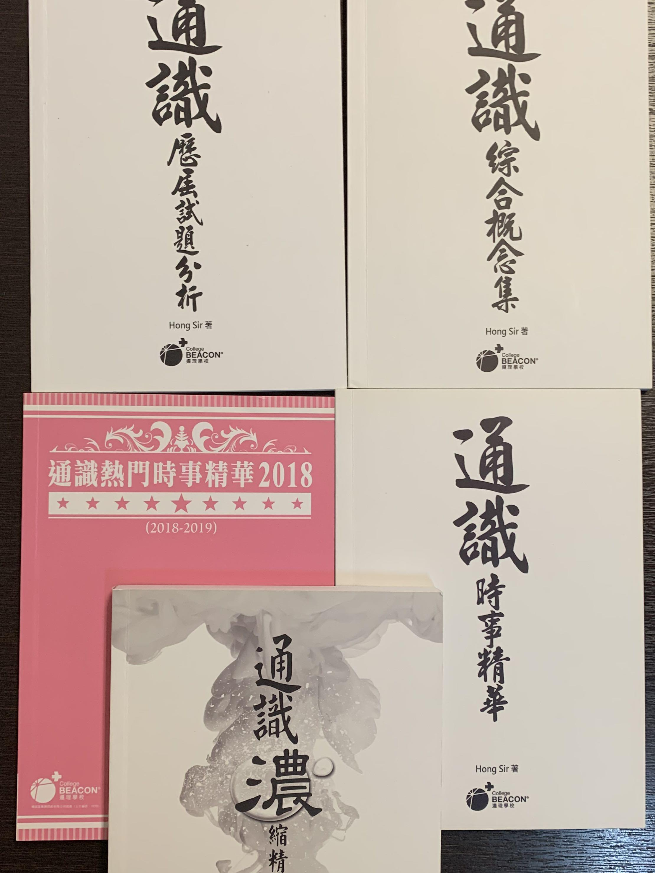 Hong Sir Regular Notes Set (主筆記17本 + 書仔5本 ) (2018-19 S.6 Version) 中文版
