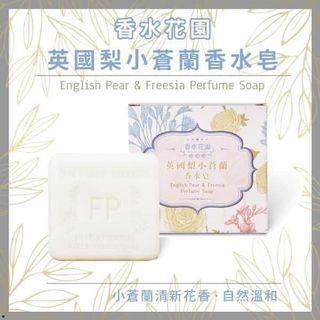 香水花園 英國梨與小蒼蘭香水皂 $55