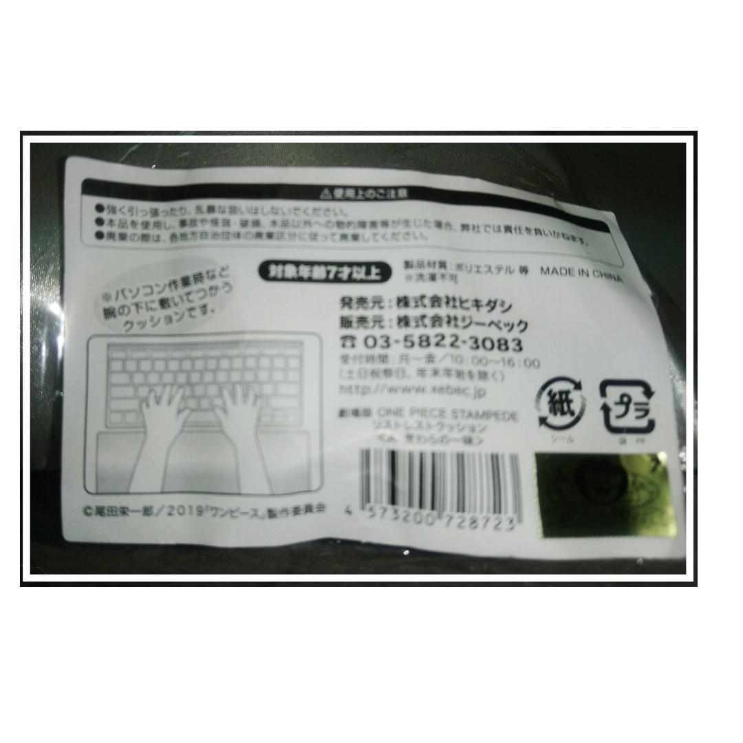 劇場版 One Piece STAMPEDE 一番賞 / 景品 / 精品大放送 電腦腕枕 30x13x7cm 日本標價800Yen 原價:$80 優惠價:$70