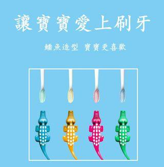 鱷魚造型兒童牙刷(4入)