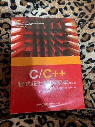 程式設計 程式語言 C語言 C++