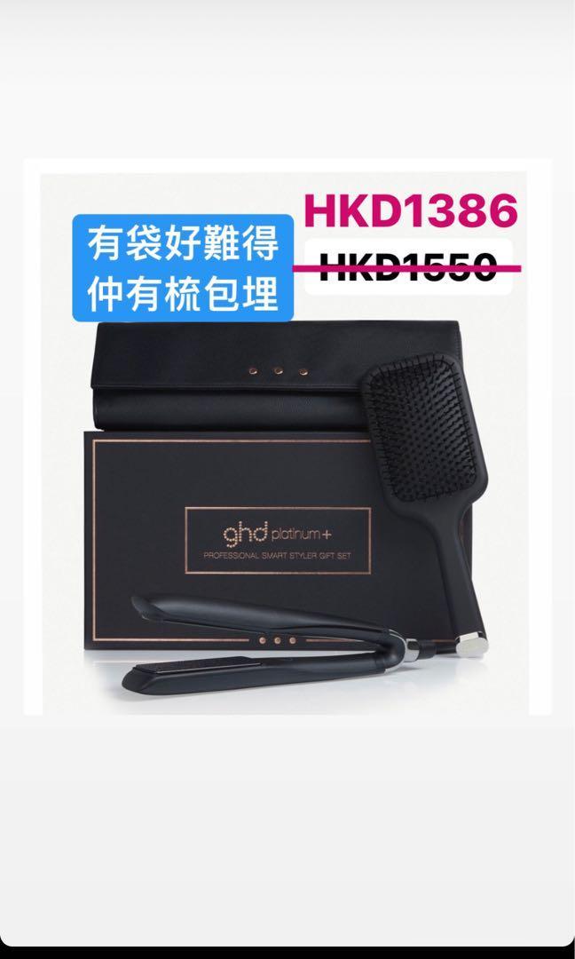 GHD Platinum+ Styler Gift Set (三腳正貨包郵)