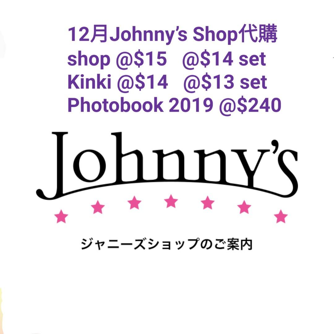[日本J家代購] 12月Johnny's Shop代購 (KinKi Kids, Arashi, NEWS, King&Prince SexyZone KAT-TUN)