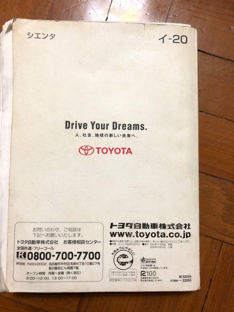 TOYOTA SIENTA 2004 Manual 取扱書