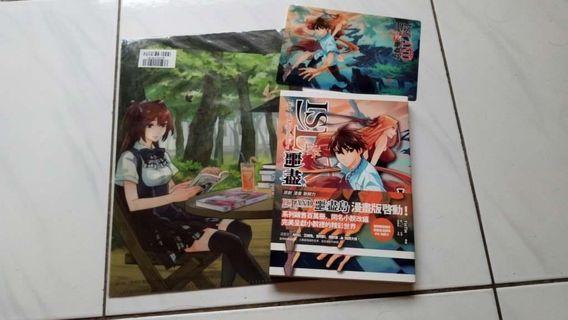 噩盡島漫畫版 1 +PVC收藏卡+A4文件夾 (不拆賣) 二手 莫仁 YinYin 原動力文化