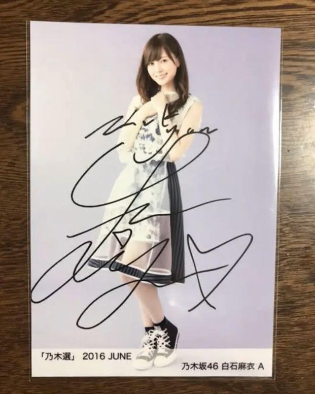 乃木坂46 白石麻衣 親筆簽名 生寫真