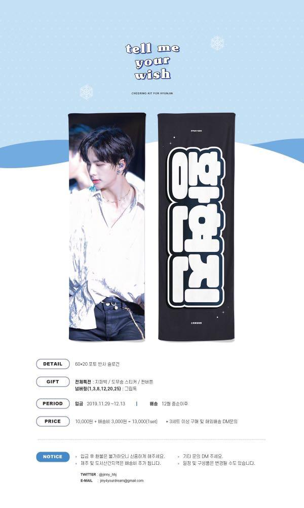 [ UNTIL 12/12 ] STRAY KIDS HWANG HYUNJIN SLOGAN BY @JINNY_HHJ