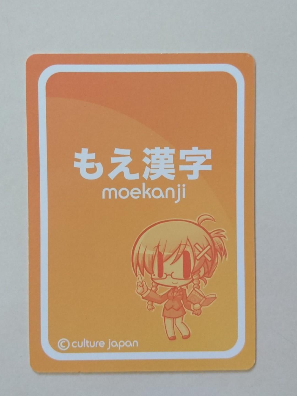 Japanese Kanji Learning Cards Moekanji First Grade Kanji Nihongo