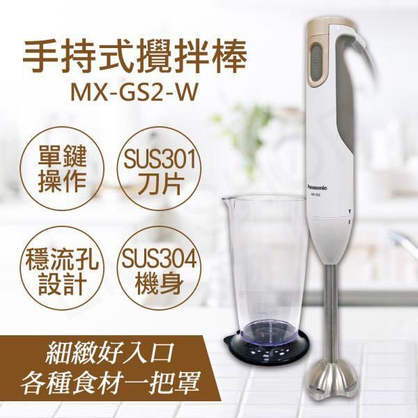 國際Panasonic手持式攪拌棒MX-GS2