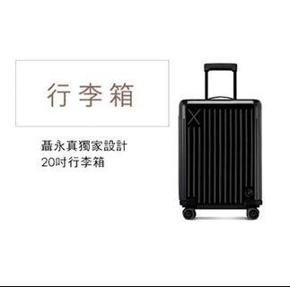 全新 聶永真獨家設計 20吋行李箱 登機箱