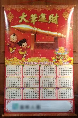 板橋可自取 2020年曆軸 109年曆軸 大筆進財 雙面年曆掛軸 日曆 月曆 年曆 掛曆