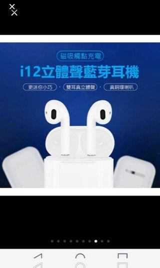 I12藍牙耳機