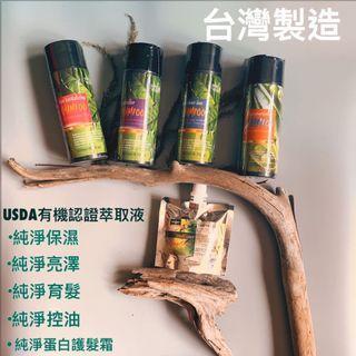 台灣製造 有機萃取認證 洗髮精