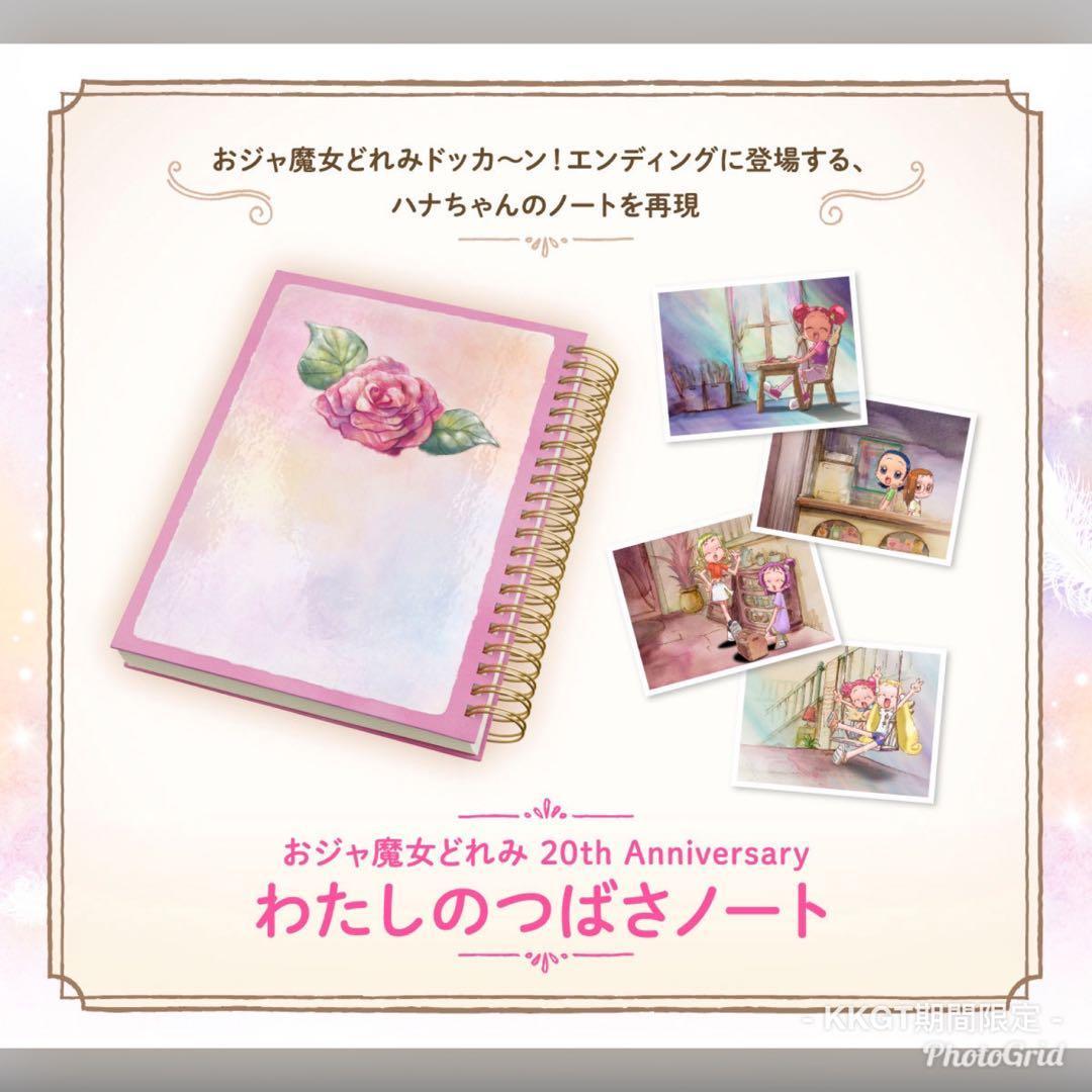 [2020年3月代購]小魔女Doremi x 20周年 - 手帳