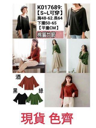 《現貨便宜賣》🍂秋冬新品🍂 韓風 前交叉荷葉袖造型長袖上衣 長袖棉T 造型T