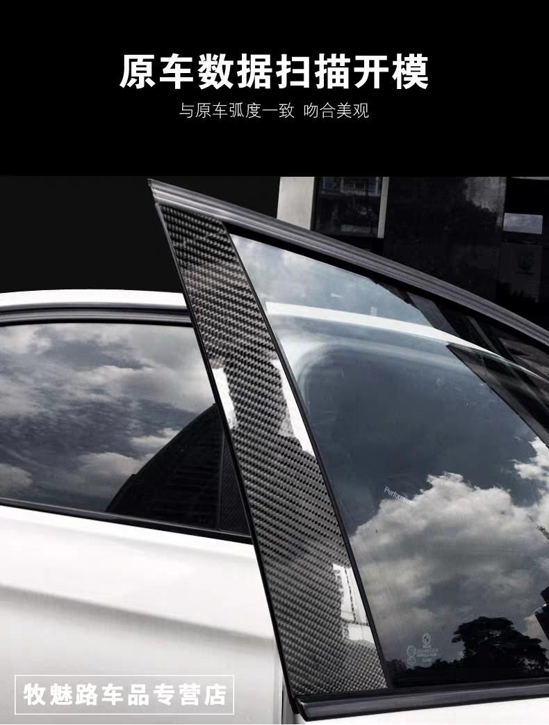 Mercedes B class (W204) Window B pillars carbon fiber  sticker