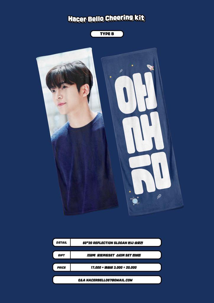 [MY HANDCARRY G.O] Hacer Bello Rowoon Cheering Kit