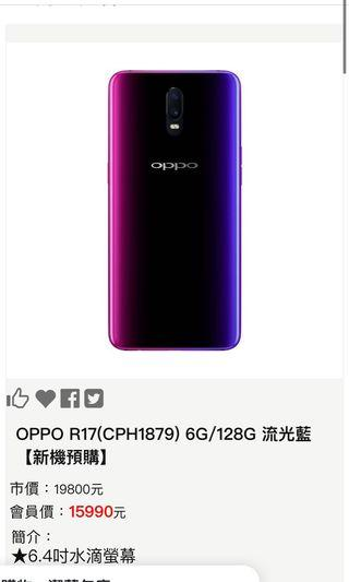 Oppo r17 cph1879 靈光藍6G/128GB