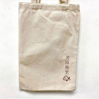 芳原幾里帆布袋/10安/新品