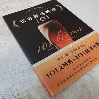 [今周文化]世紀經典啤酒101 生活系列 05