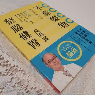 [今周文化]腸胃專家教你不靠藥物整腸健胃 健康人生 006