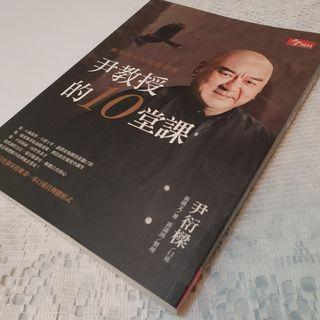 [今周文化]尹教授的10堂課 焦點 系列 03