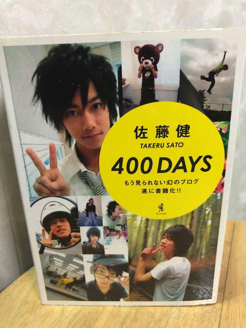 超厚! 罕見!購自日本 佐藤健 寫真 400days