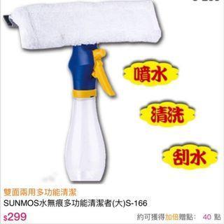 大掃除好幫手SUNMOS 二合一 水無痕 多功能 清潔者打掃 噴水 刮水棒