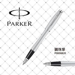 派克 都會系列鋼筆&鋼珠筆(有瑕疵請看內文)四折售出