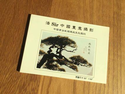 中國畫意攝影 潘r。明信片3冊共34張