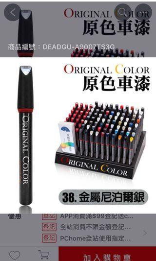 【Original Color】原色車漆專業補漆筆(38.金屬尼泊爾銀)