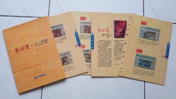 劉其偉12生肖電話卡 電話卡 公用電話卡專冊