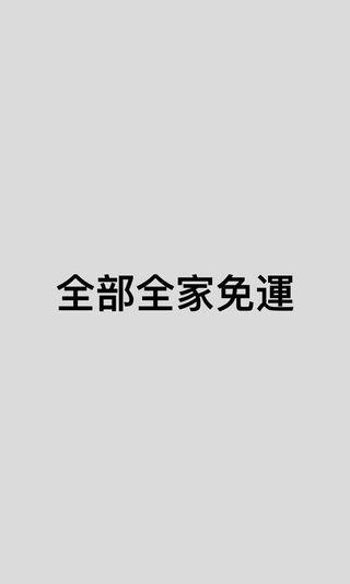 全家免運 #出清2019