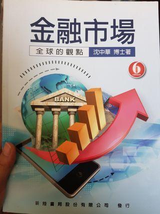 金融市場(全球的觀點)