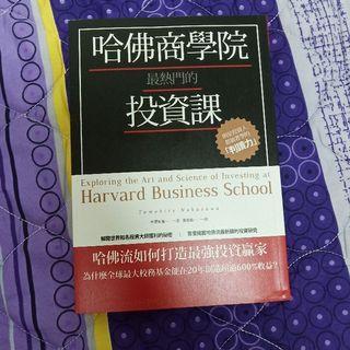 哈佛商學院最熱門的投資課---299運費30,399免運--