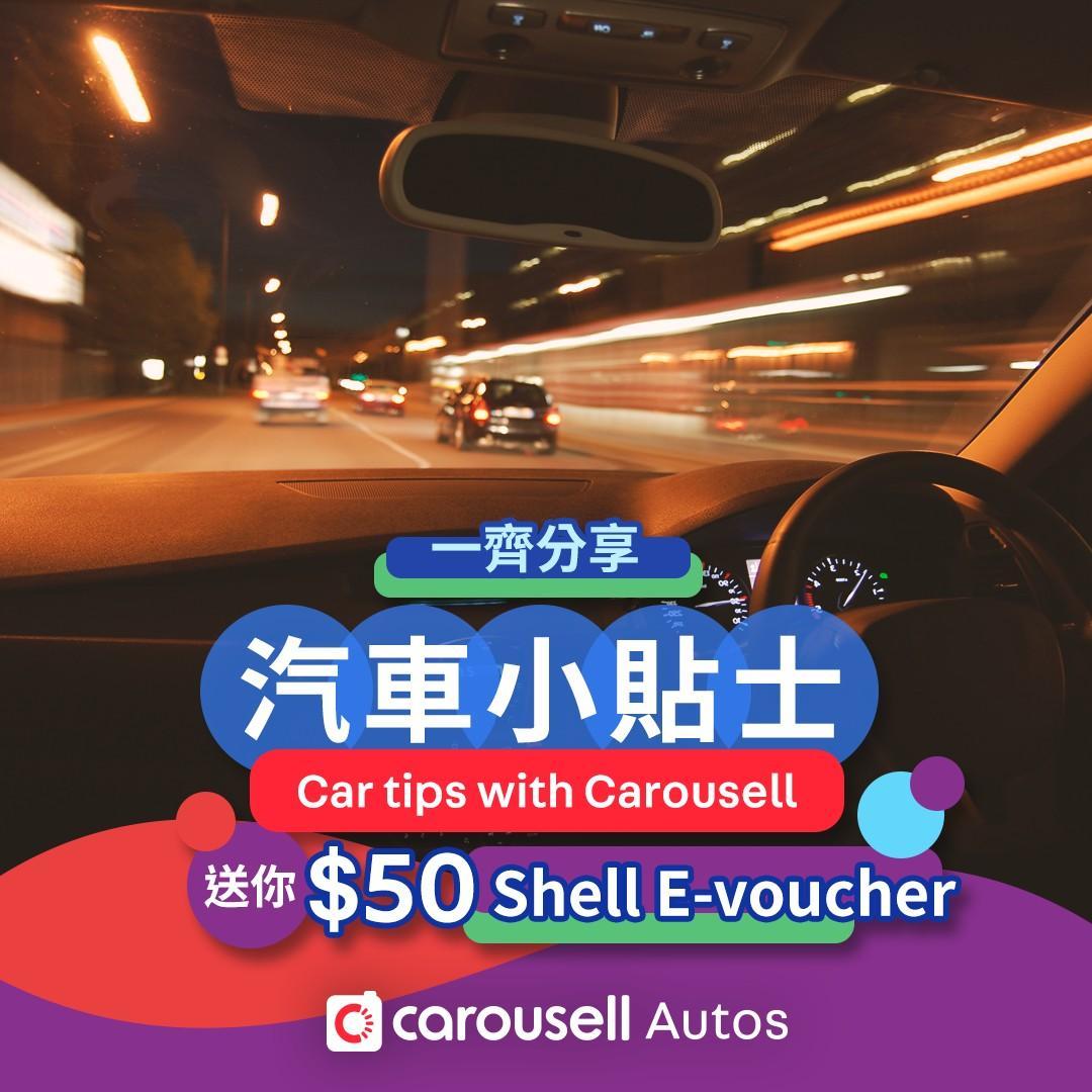 【活動完結】齊來分享獨有/日常駕駛愛車小貼士