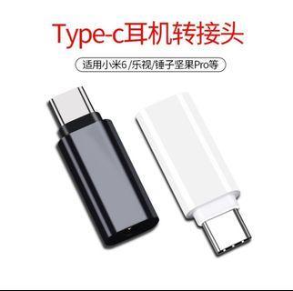 Type-C轉3.5mm耳機接頭 Type-C耳機轉換頭  適用小米HTC華為三星谷歌 特定機型