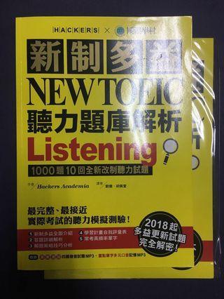 新制多益 聽力題庫解析 二手 沒什麼用過