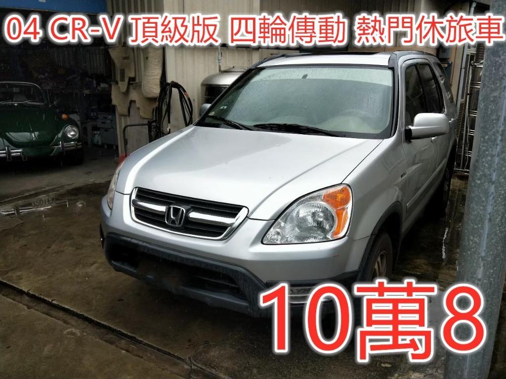 清倉大特價 快過年了 找台代步車 出門比較方便 20萬內優質代步車 實車實價