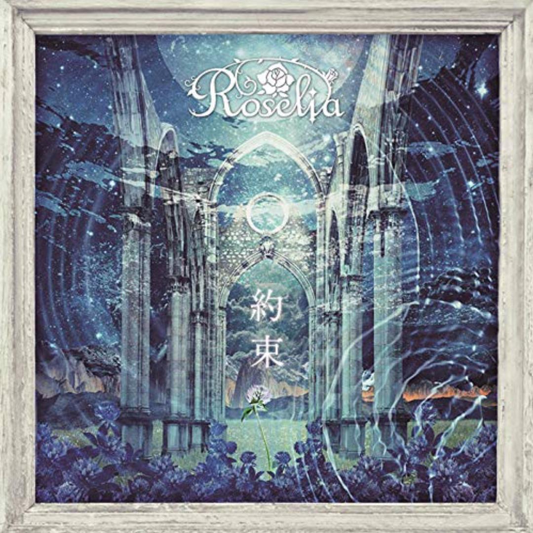 預訂 Roselia 約束 【Blu-ray付生産限定盤】CD Blu-ray 初回生産分 日本版