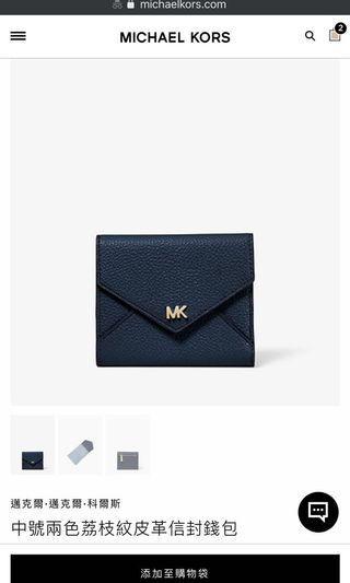 免運🇺🇸 美國官網Michael Kors 真皮 皮夾 MK 錢包 短夾 卡夾 零錢✨