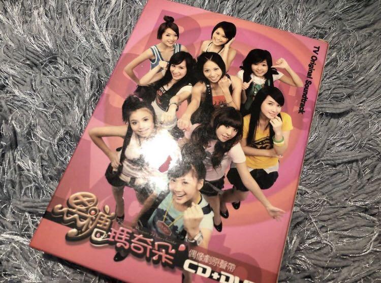 絕版 棒棒堂 黑澀會美眉 黑糖瑪奇朵 偶像劇原聲帶CD+DVD 王子 敖犬
