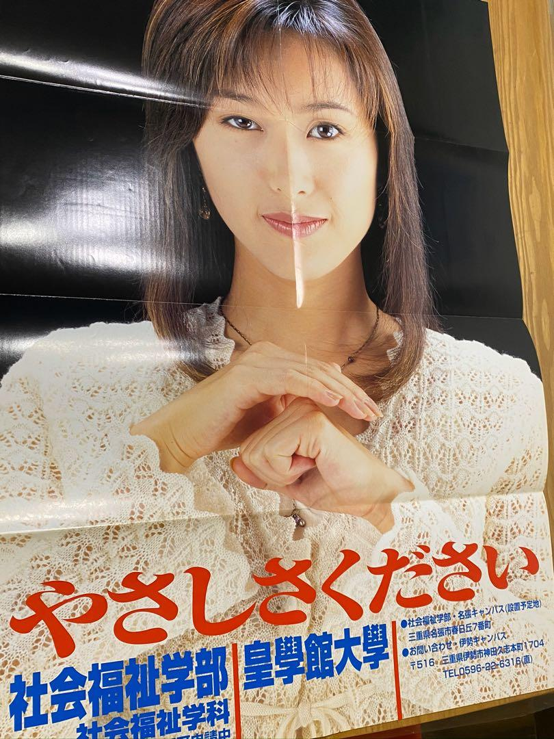 酒井法子poster一張
