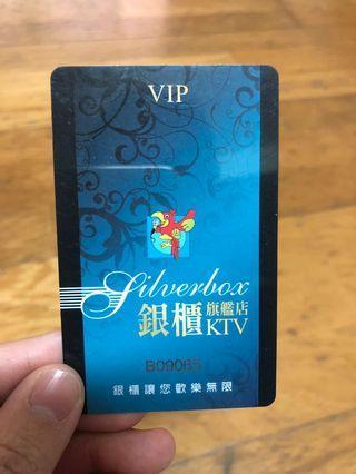銀櫃 VIP 貴賓卡